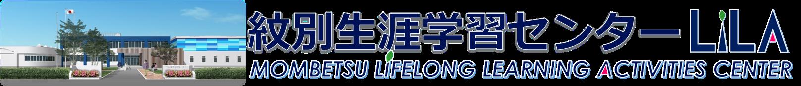 紋別生涯学習センター